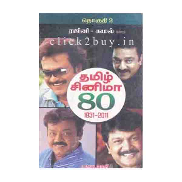 Tamil Cinema 80 (1931-2011) Part-2